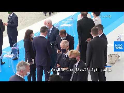 مباشر | فرنسا تحتفل بعيدها الوطني بحلة جديدة في ظل كورونا  - نشر قبل 1 ساعة