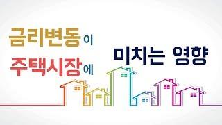 금리변동에 따른 부동산 주택시장 전망