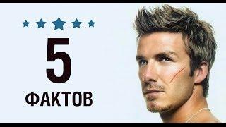 Дэвид Бекхэм - 5 Фактов о знаменитости    David Beckham