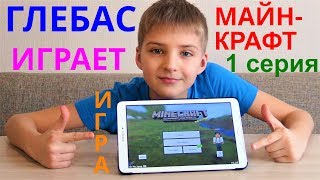 Игра Майнкрафт Выживание на Планшете. 1 серия. Minecraft