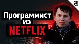 Веб-разработчик Netflix: Инструментарий, собеседование, Chrome Dev Tools Protocol