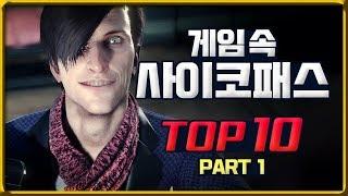 게임 속 사이코패스 TOP 10 (PART 1)