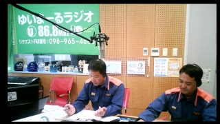 FMうるま情報局☆うるま市消防本部のコーナー 2017/12/26【FMうるま】