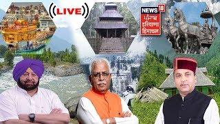 News18 Punjab Haryana Himachal LIVE TV | 24 X7 News Live