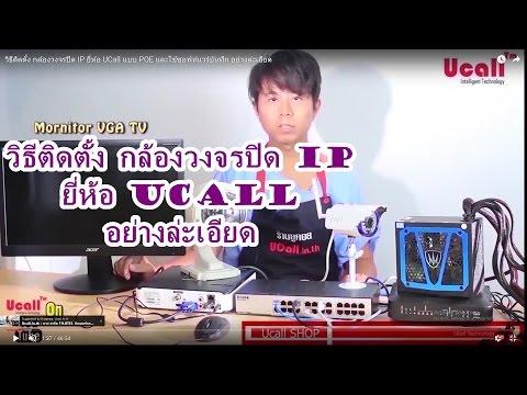 วิธีติดตั้ง กล้องวงจรปิด IP ยี่ห้อ UCall แบบ POE และใช้ซอฟท์แวร์บันทึก อย่างล่ะเอียด