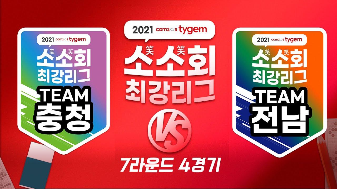[충청 김영광vs전남 백현우] 소소회 최강리그 7R 4G