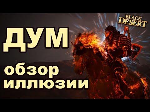 Дум (иллюзия 9 ранга): обзор навыков скакуна в Black Desert (MMORPG-ИГРЫ)