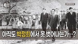 정치정야 24 - 아직도 박정희에서 못 벗어나는가…?