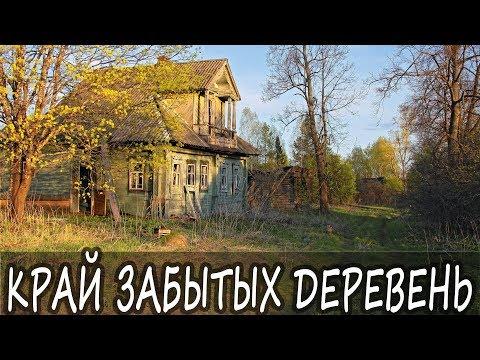 Заброшенные Деревни Ивановской