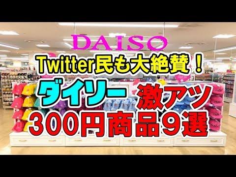 Twitter民も大絶賛!ダイソーの激アツ300円商品9選