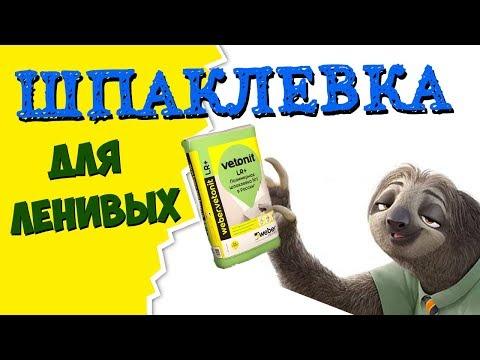 Шпаклевка для ленивых. В чем фишка самой популярной шпаклевки #1 в России Weber Vetonit LR+?