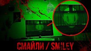 Вызов Духов - Смайли - Крипипаста / Смайли Появился в Телевизоре!/ Потусторонние