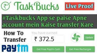 Goibibo App Se Paytm Me Paise Kaise Transfer Kare