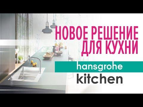 Кухонная мойка моей мечты. Комбинации HANSGROHE