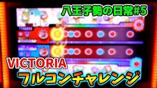 かけるさん、VICTORIAフルコンチャレンジ【八王子勢の日常#5】