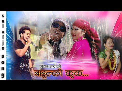 Sagar Ale' salaijo song 2075 | BADULKI KUKKA | By Sagar Ale, Asha Thapa, Ft Reena Thapa, Yam Gurung