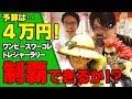 【ゲーセン巡り】4万円でワンピースワーコレ「トレジャーラリー」を制覇できる!?