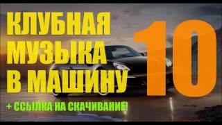 Танцевальная Клубная Музыка в Машину ♫ от DJ Petrovich ♫ Новинки октября 2016. Качай Бесплатно!