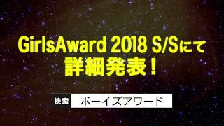 『BoysAward Auditon2018-REBOOT』トレーラー映像
