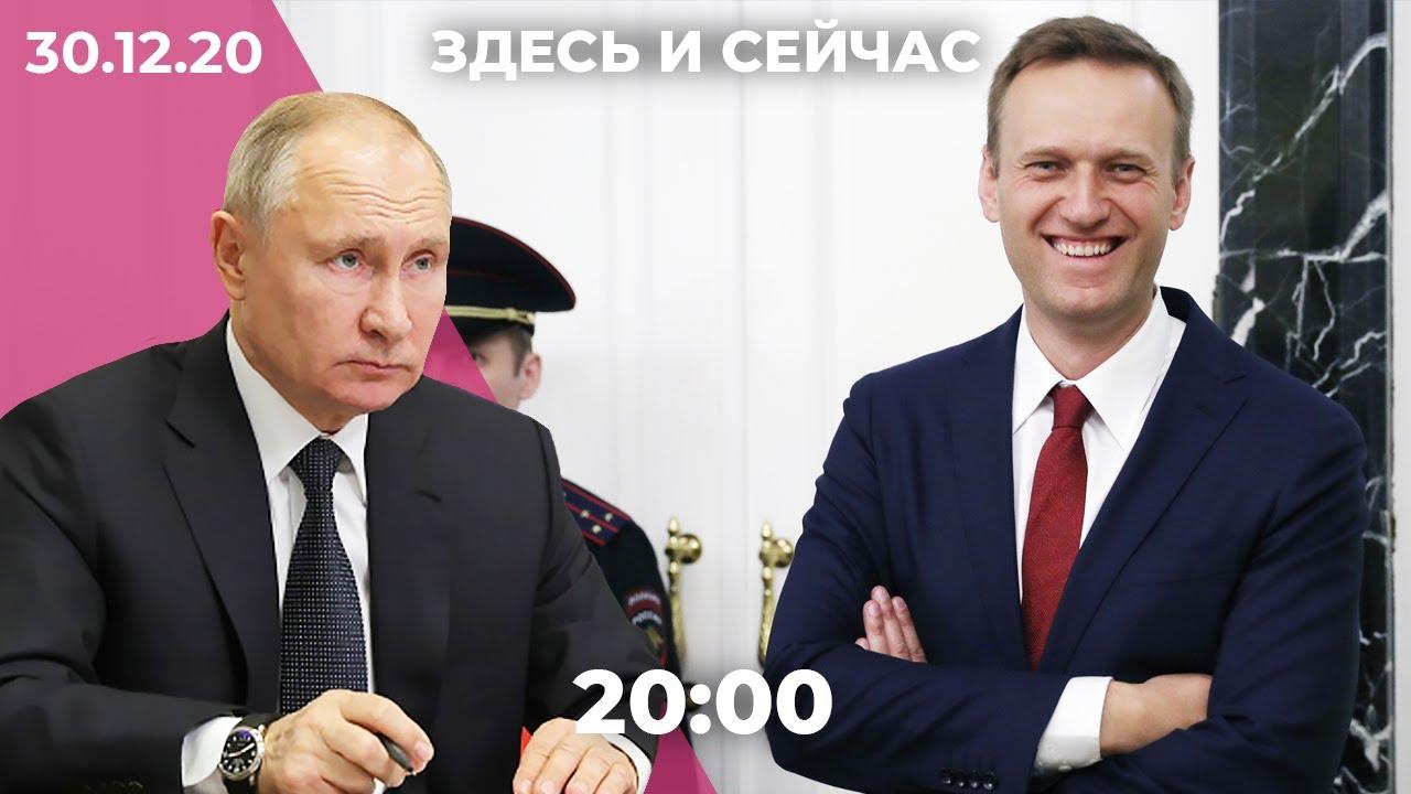 Дело против Навального, итоги протестного года в Беларуси, Путин подписал пакет репрессивных законов
