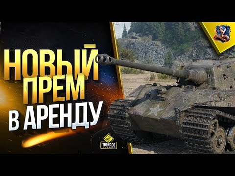King Tiger (захваченный) / НОВЫЙ ПРЕМ В АРЕНДУ