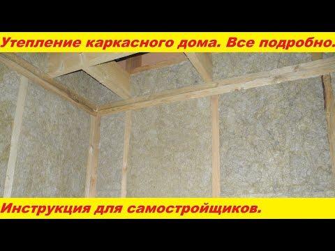 Утепление стен каркасного дома минеральной ватой своими руками видео
