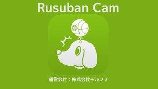 スマートフォン遠隔見守りアプリ「Rusuban Cam」紹介ビデオ(L)