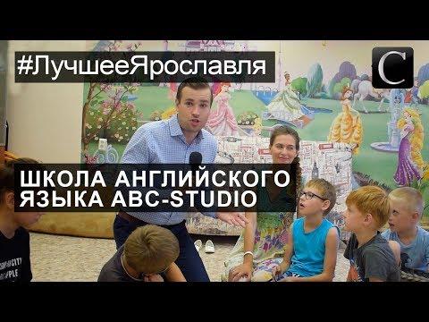#ЛучшееЯрославля Школы иностранных языков. Школа английского языка «ABC-STUDIO» в Ярославле.
