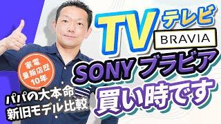 【TV】SONY BRAVIA(ブラビア)買い時です!新モデル現行モデルの違いも