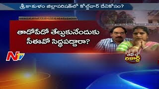 Differences Between Srikakulam ZP Chairperson and CEO || Off The Record || NTV