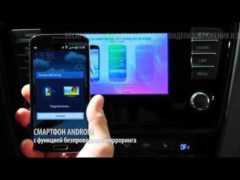 Беспроводное подключение смартфонов на базе Adnroid на штатный монитор Skoda, VW