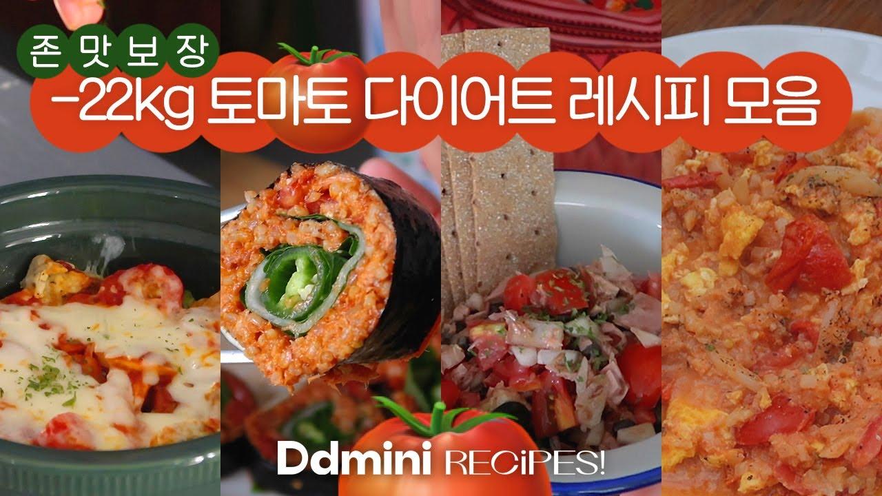 🍅다이어트 요린데 전주비빔삼김부터 로제맛까지 가능! 맛있게 살 빠지는 22kg 감량 다이어터 디디미니의 토마토 활용 다이어트 레시피 4가지.