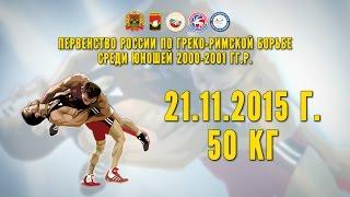 Фото 50 кг Первенство России по греко римской борьбе среди юношей 2000 2001 гг. р.