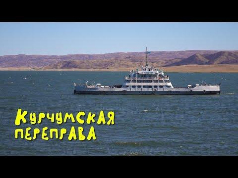 Переправа через Бухтарминское водохранилище / Курчум / ВКО