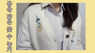 봄을 담은 가디건 안입는 옷에 자수 놓아 리폼해요
