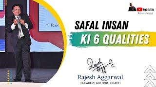 Safal Insan Ki 6 Major Qualities (Hindi) By Rajesh Aggarwal | Motivational Speaker & Life Coach