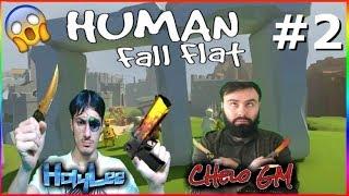 🔴HUMAN Fall Flat ძალიან სასაცილო თამაში😍 გართობა თუ გინდა ითამაშე HUMAN Fall Flat