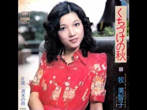 週末の雨 牧美智子 1974