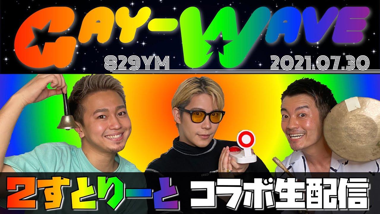 Gay-Wave開始半年記念特番!!!ゲストに2すとりーとさんをお迎えしてお届けします!本当にありがとうございます!