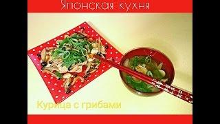 + Японская кухня.  Курица с грибами Шимеджи ☆彡+(Японская кухня. Курица с грибами Шимеджи. В этом видео я покажу, как приготовить японское блюдо «Мясо молод..., 2015-12-02T15:53:01.000Z)