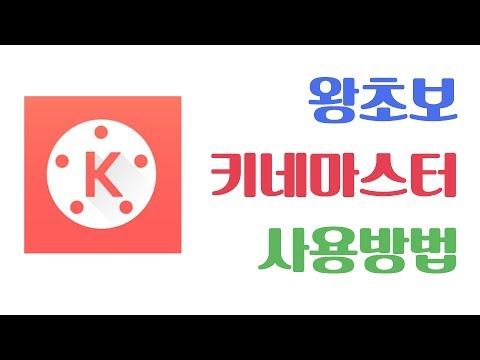 키네마스터 사용법 강좌  초간단 버전!!