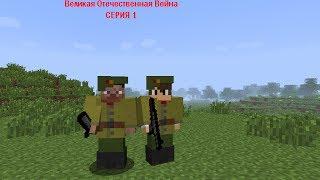 """Minecraft-Сериал """"Вторая Мировая"""" [Серия 1]"""
