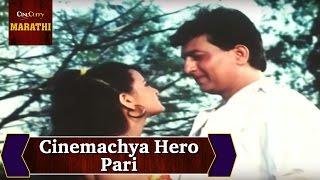 Cinemachya Hero Pari | Julum | Suresh Wadkar Songs | Superhit Marathi Songs