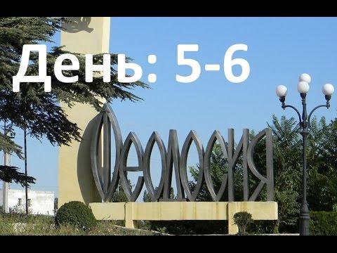 Полезные телефоны в Феодосии. Феодосия, Крым