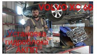 Установка гидроблока в АКПП Вольво ХС60 (Volvo XC60).