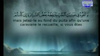 Le Saint Coran: Sourate Yusuf par Cheikhs Sudais et Shuraim 1/4