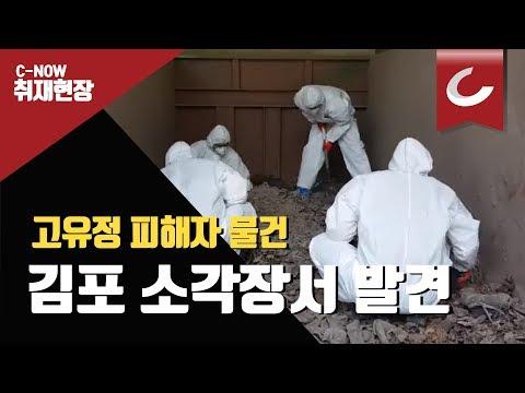 경찰, 김포 소각장서 '고유정 사건' 피해자 유해 추정 물체 발견