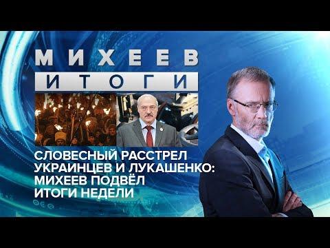 Словесный расстрел украинцев и Лукашенко: Михеев подвел итоги недели