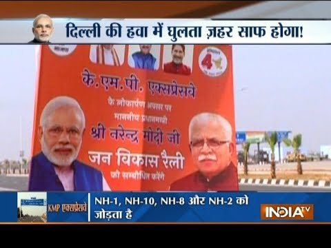 PM Modi to inaugurate the Western Peripheral Expressway on Monday