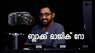 Blackmagic RAW Explained (മലയാളം)